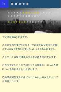7STEP